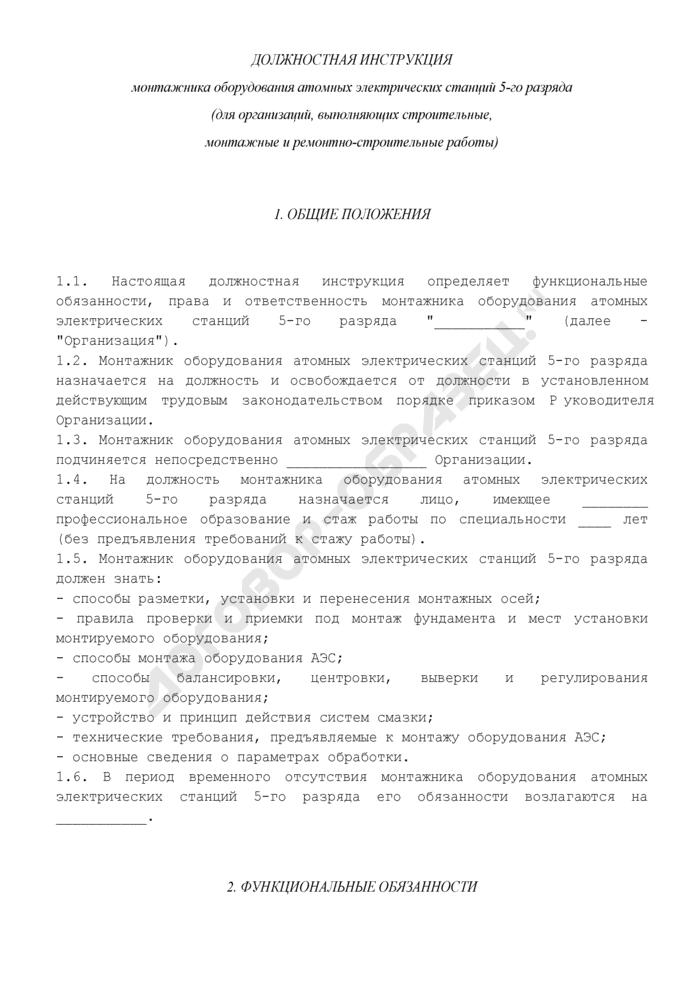 Должностная инструкция монтажника оборудования атомных электрических станций 5-го разряда (для организаций, выполняющих строительные, монтажные и ремонтно-строительные работы). Страница 1