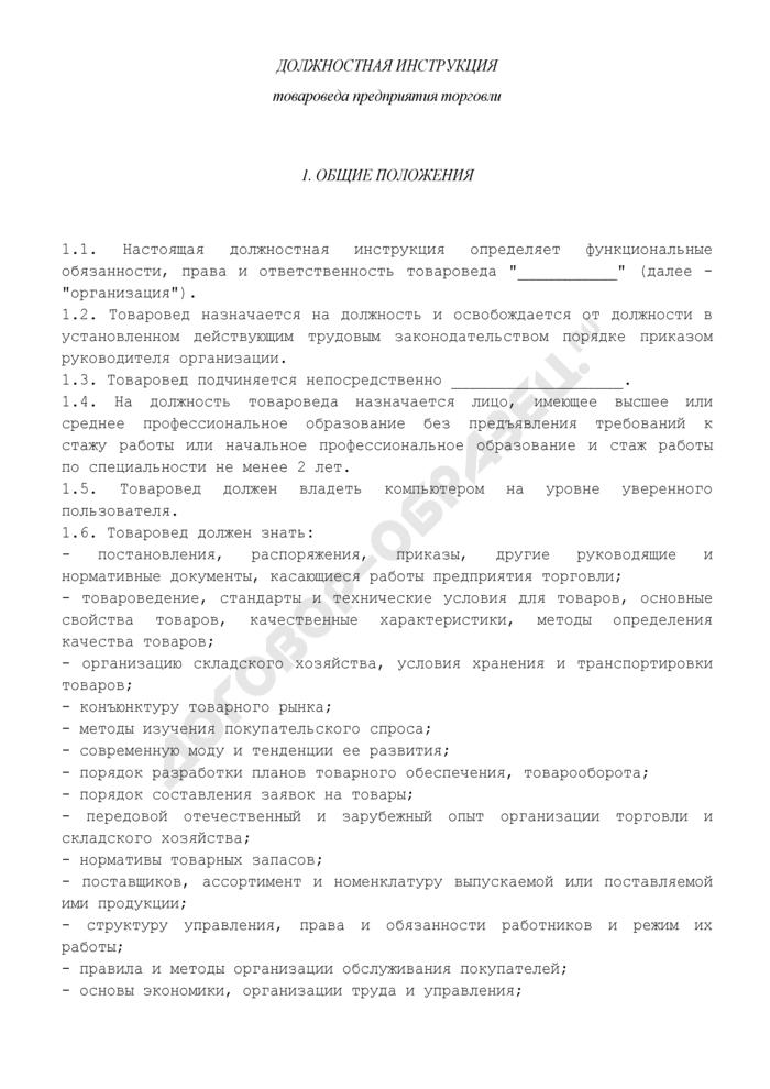 Должностная инструкция товароведа предприятия торговли. Страница 1