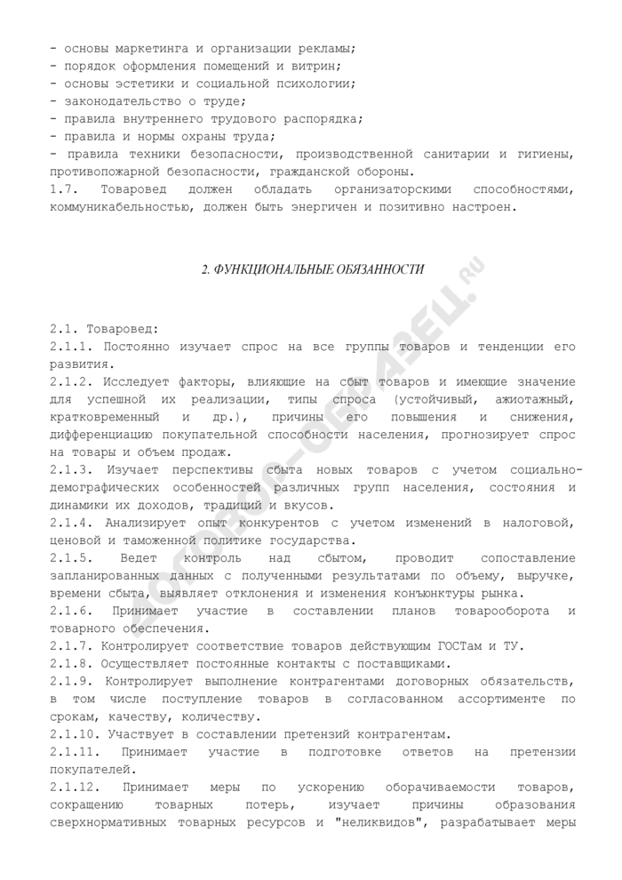Должностная инструкция товароведа предприятия торговли. Страница 2