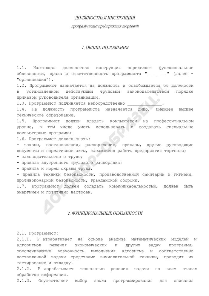 Должностная инструкция программиста предприятия торговли. Страница 1