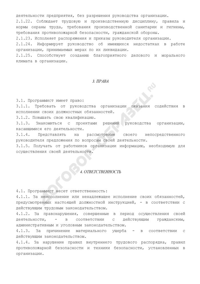 Должностная инструкция программиста предприятия торговли. Страница 3