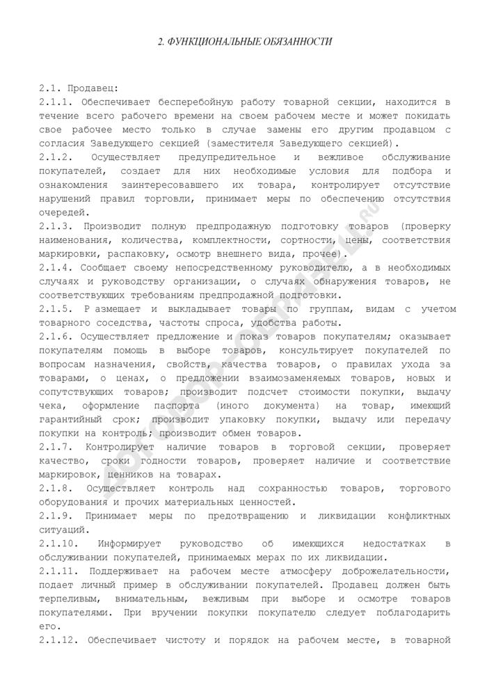 Должностная инструкция продавца предприятия торговли. Страница 2