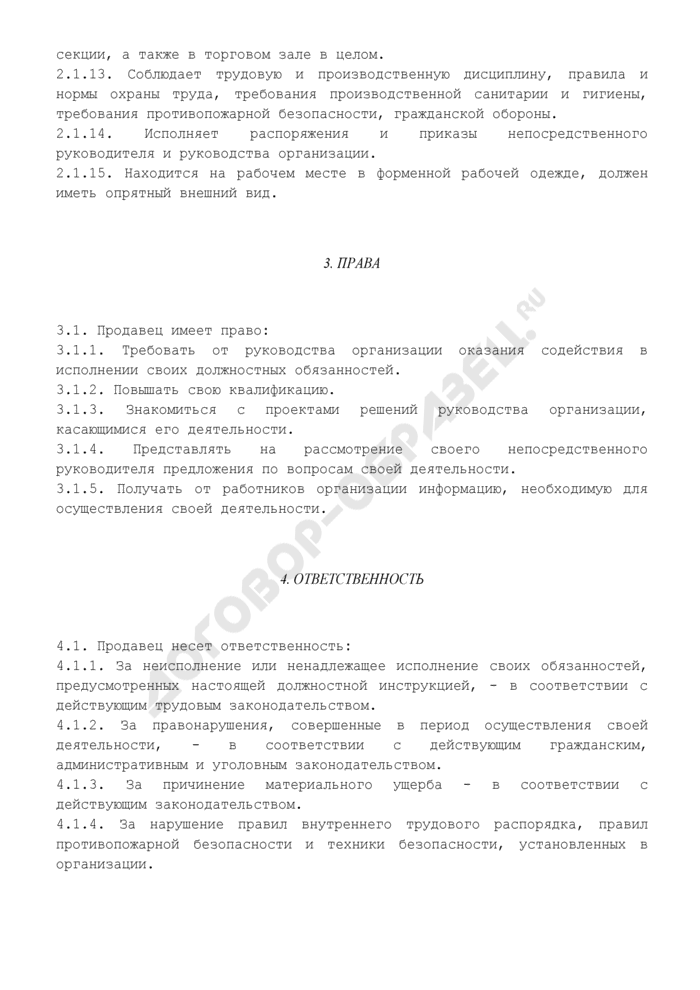 Должностная инструкция продавца предприятия торговли. Страница 3