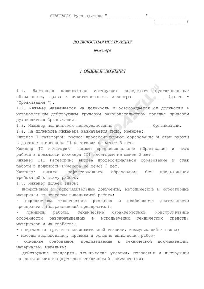 Должностная инструкция инженера. Страница 1