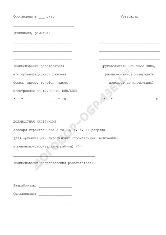 Должностная инструкция слесаря строительного 2-го (3, 4, 5, 6) разряда (для организаций, выполняющих строительные, монтажные и ремонтно-строительные работы). Страница 1