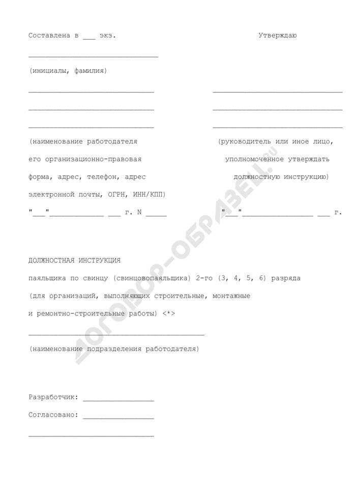 Должностная инструкция паяльщика по свинцу (свинцовопаяльщика) 2-го (3, 4, 5, 6) разряда (для организаций, выполняющих строительные, монтажные и ремонтно-строительные работы). Страница 1