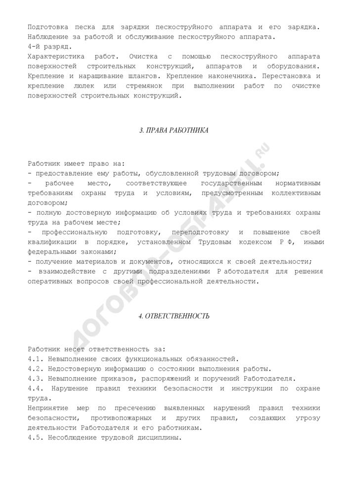 Должностная инструкция пескоструйщика 3-го (4) разряда (для организаций, выполняющих строительные, монтажные и ремонтно-строительные работы). Страница 3