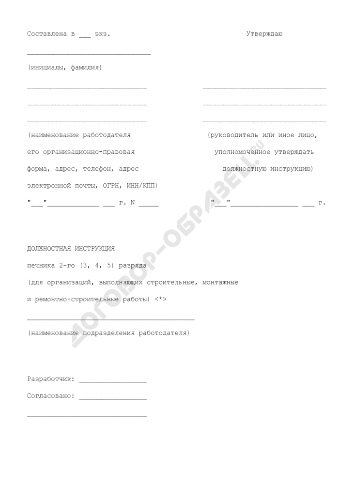 Должностная инструкция печника 2-го (3, 4, 5) разряда (для организаций, выполняющих строительные, монтажные и ремонтно-строительные работы). Страница 1