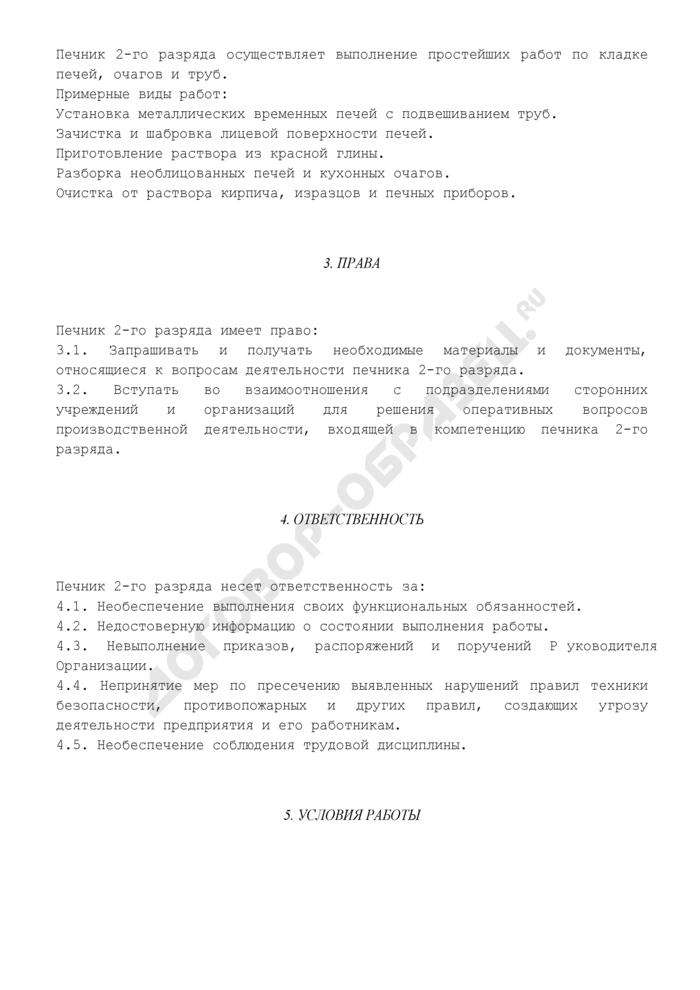 Должностная инструкция печника 2-го разряда (для организаций, выполняющих строительные, монтажные и ремонтно-строительные работы). Страница 2