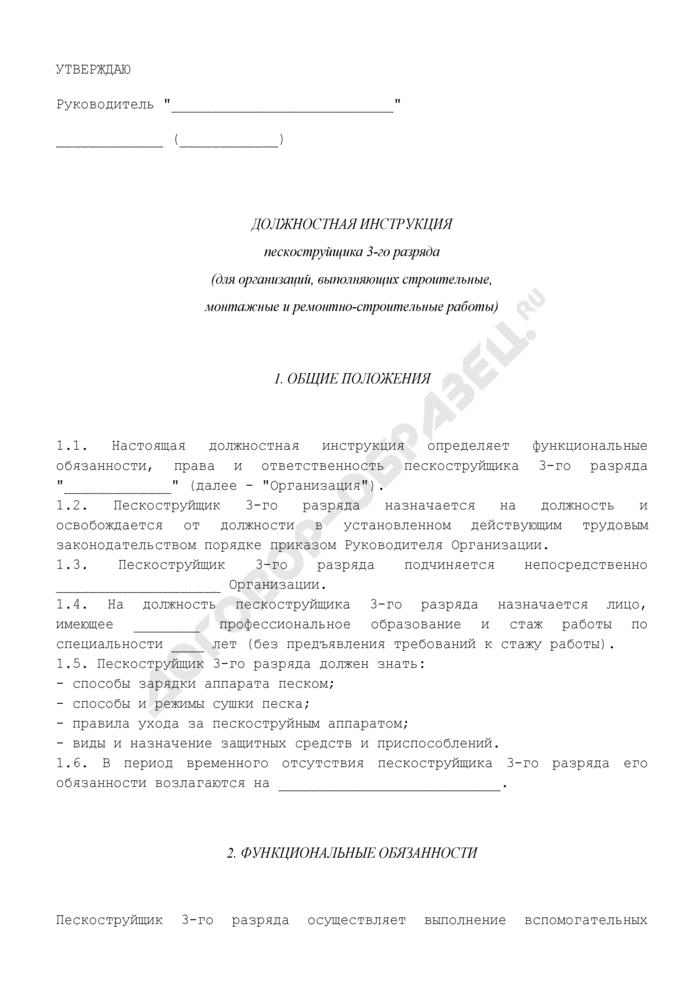 Должностная инструкция пескоструйщика 3-го разряда (для организаций, выполняющих строительные, монтажные и ремонтно-строительные работы). Страница 1