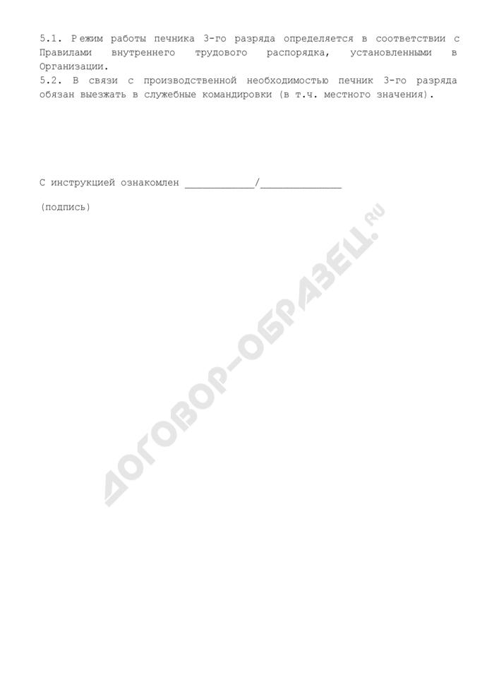 Должностная инструкция печника 3-го разряда (для организаций, выполняющих строительные, монтажные и ремонтно-строительные работы). Страница 3