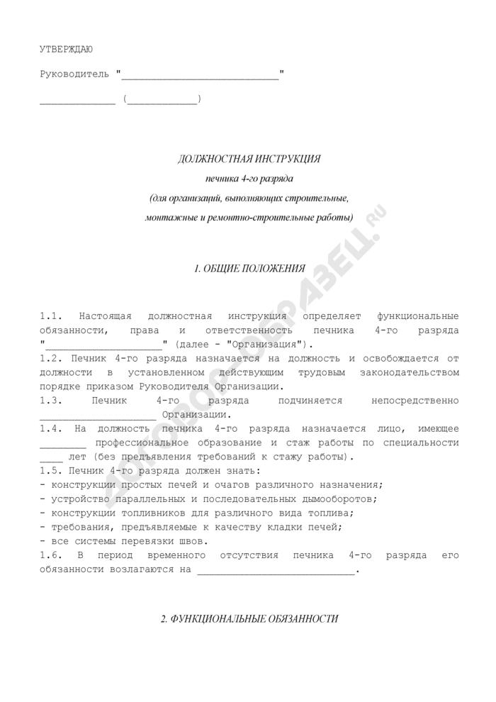 Должностная инструкция печника 4-го разряда (для организаций, выполняющих строительные, монтажные и ремонтно-строительные работы). Страница 1