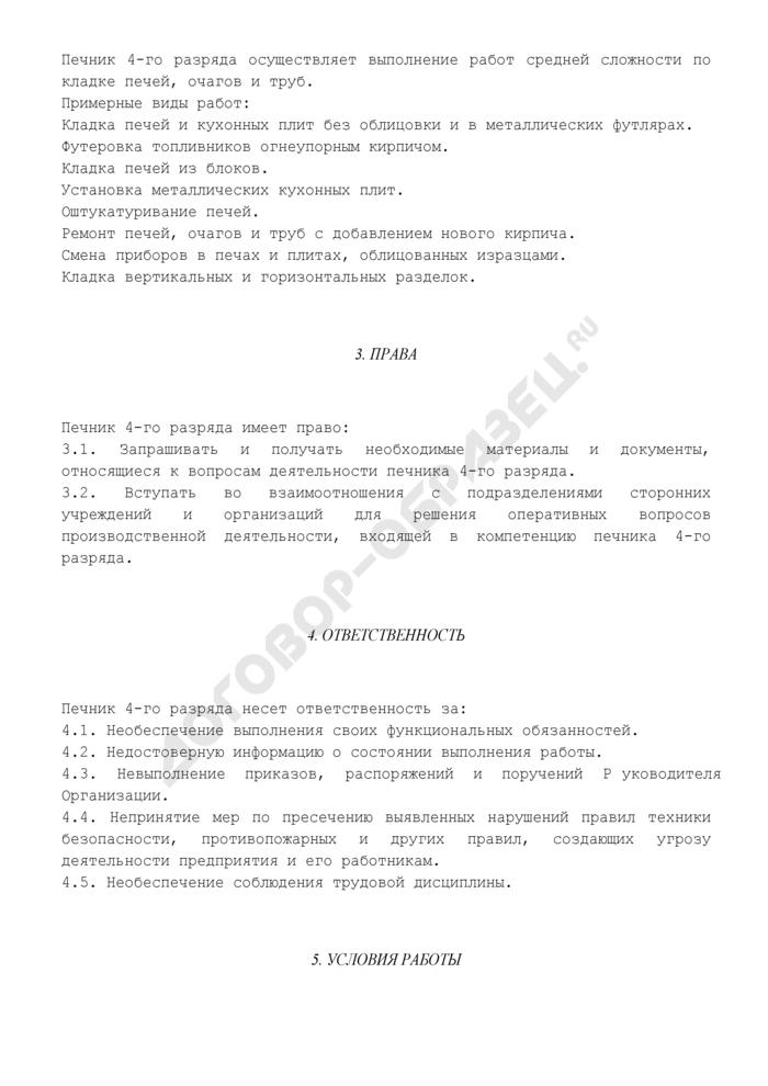 Должностная инструкция печника 4-го разряда (для организаций, выполняющих строительные, монтажные и ремонтно-строительные работы). Страница 2