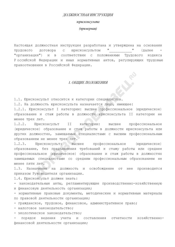 Должностная инструкция юрисконсульта (примерная форма). Страница 1