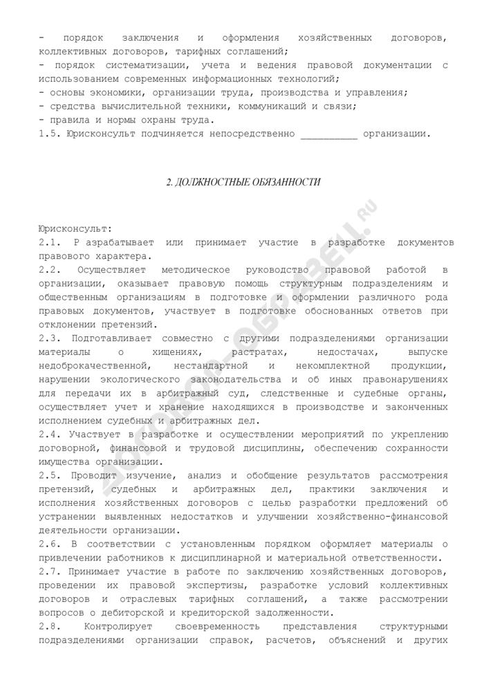 Должностная инструкция юрисконсульта (примерная форма). Страница 2