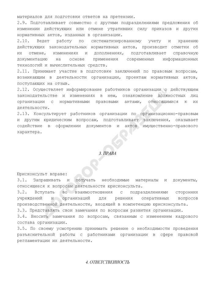 Должностная инструкция юрисконсульта (примерная форма). Страница 3