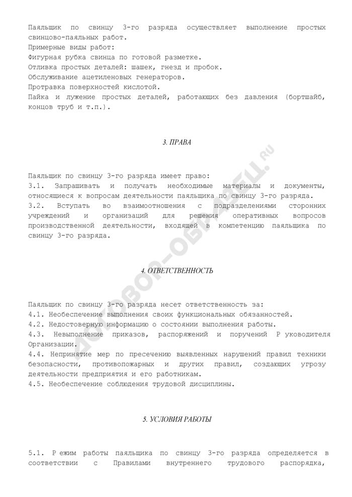 Должностная инструкция паяльщика по свинцу 3-го разряда (для организаций, выполняющих строительные, монтажные и ремонтно-строительные работы). Страница 2