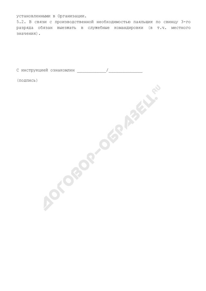 Должностная инструкция паяльщика по свинцу 3-го разряда (для организаций, выполняющих строительные, монтажные и ремонтно-строительные работы). Страница 3