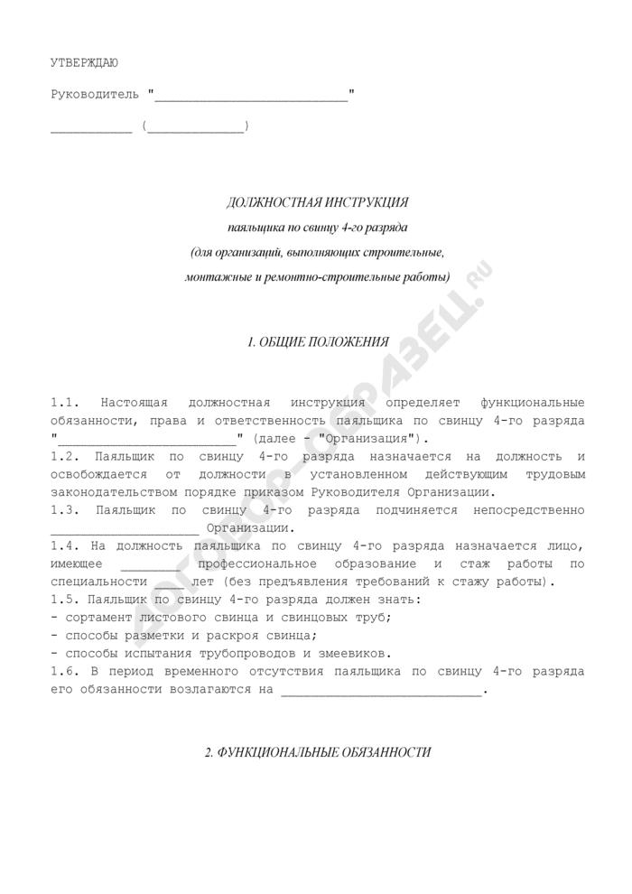 Должностная инструкция паяльщика по свинцу 4-го разряда (для организаций, выполняющих строительные, монтажные и ремонтно-строительные работы). Страница 1