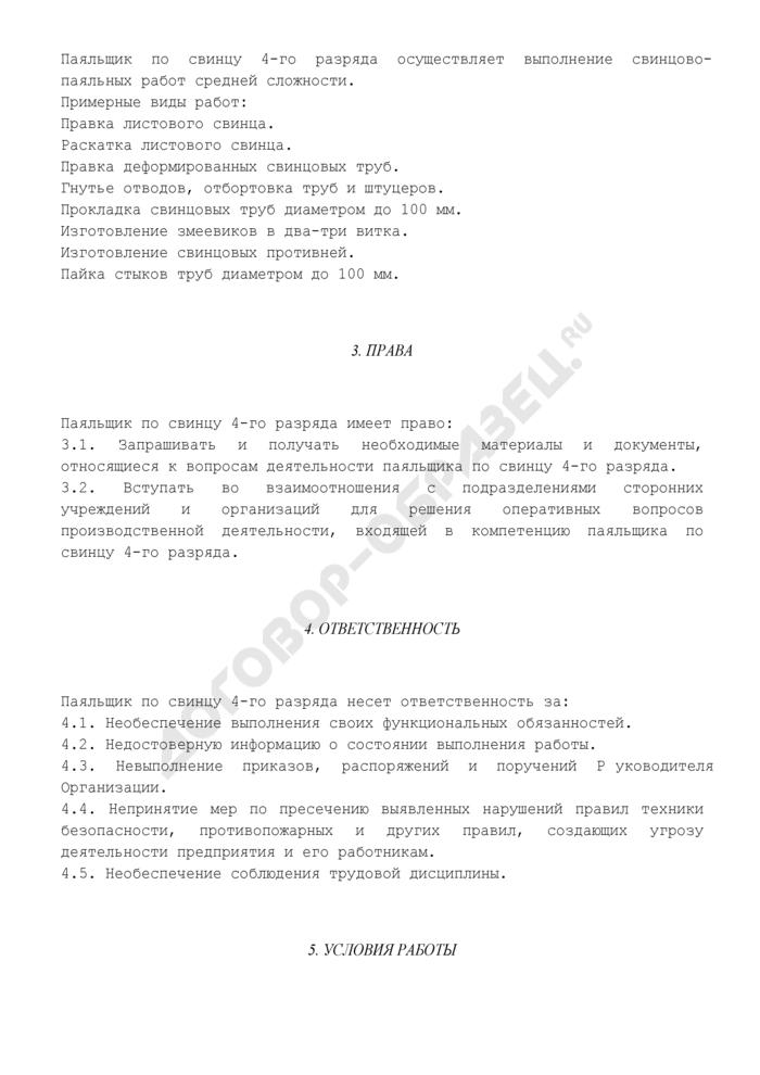 Должностная инструкция паяльщика по свинцу 4-го разряда (для организаций, выполняющих строительные, монтажные и ремонтно-строительные работы). Страница 2