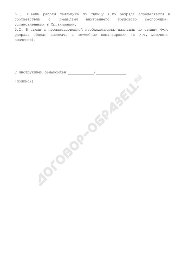 Должностная инструкция паяльщика по свинцу 4-го разряда (для организаций, выполняющих строительные, монтажные и ремонтно-строительные работы). Страница 3