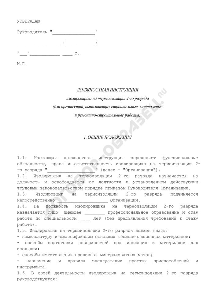 Должностная инструкция изолировщика на термоизоляции 2-го разряда (для организаций, выполняющих строительные, монтажные и ремонтно-строительные работы). Страница 1