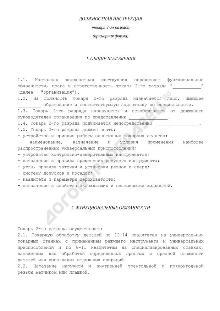 Должностная инструкция токаря 2-го разряда (примерная форма). Страница 1