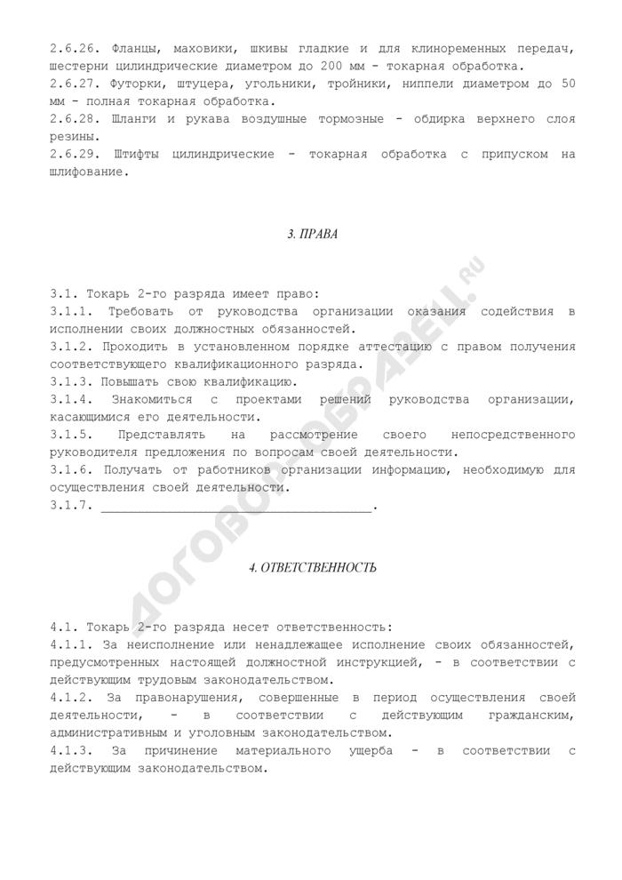 Должностная инструкция токаря 2-го разряда (примерная форма). Страница 3