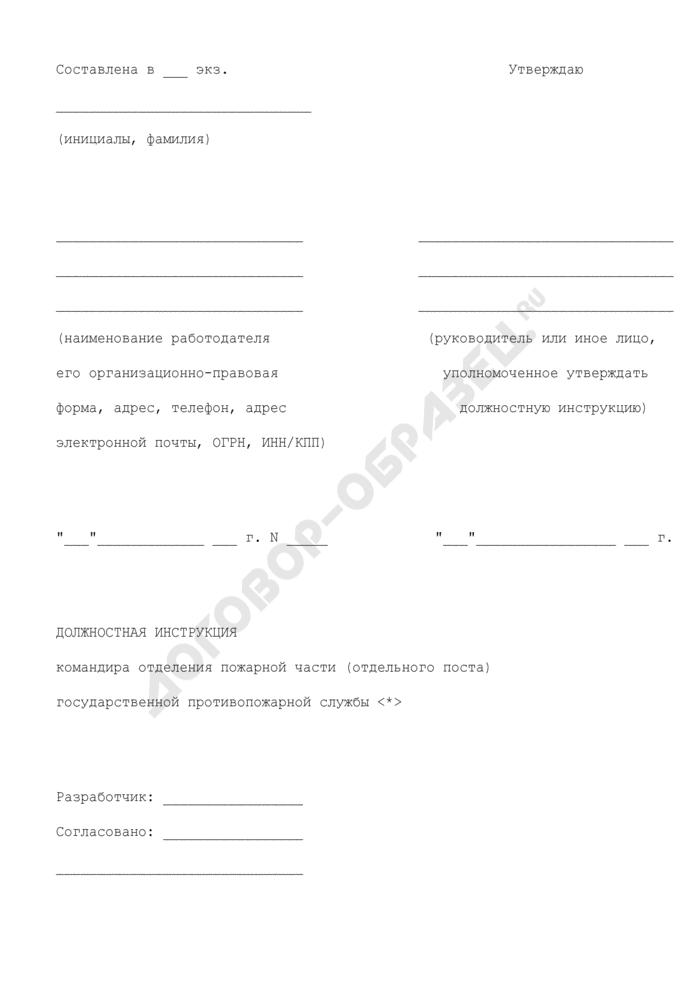 Должностная инструкция командира отделения пожарной части (отдельного поста) Государственной противопожарной службы. Страница 1