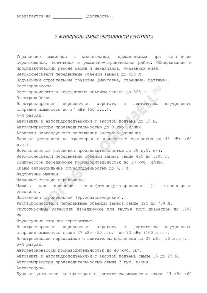 Должностная инструкция машиниста 3-го (4, 5, 6, 7, 8) разряда (для организаций, выполняющих строительные, монтажные и ремонтно-строительные работы). Страница 3