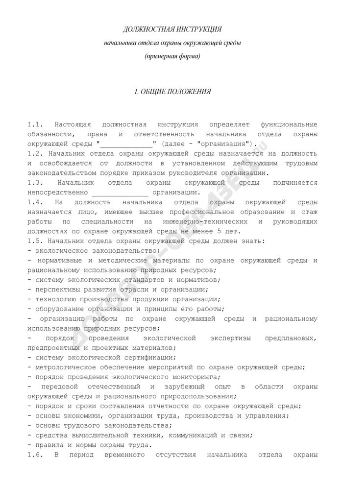 Должностная инструкция начальника отдела охраны окружающей среды. Страница 1