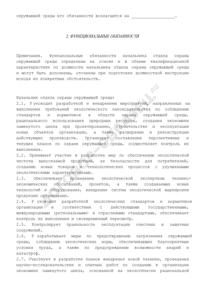 Должностная инструкция начальника отдела охраны окружающей среды. Страница 2