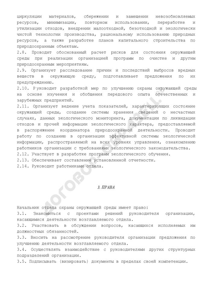 Должностная инструкция начальника отдела охраны окружающей среды. Страница 3