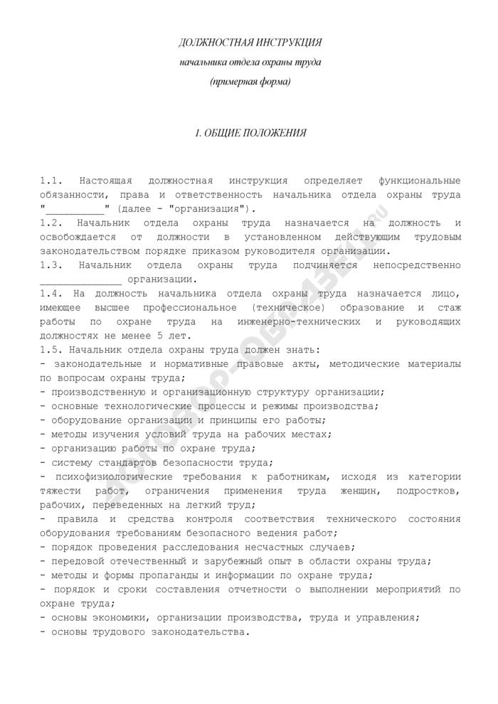 Должностная инструкция начальника отдела охраны труда. Страница 1