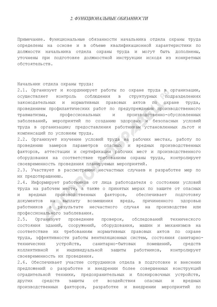 Должностная инструкция начальника отдела охраны труда. Страница 2