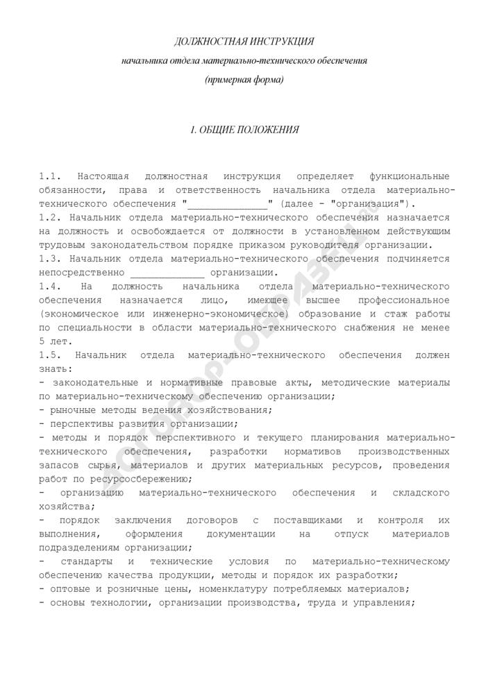 Должностная инструкция начальника отдела материально-технического обеспечения. Страница 1