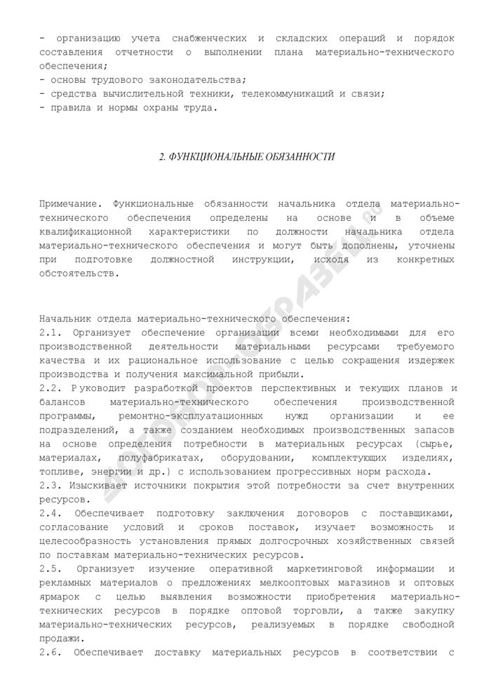 Должностная инструкция начальника отдела материально-технического обеспечения. Страница 2