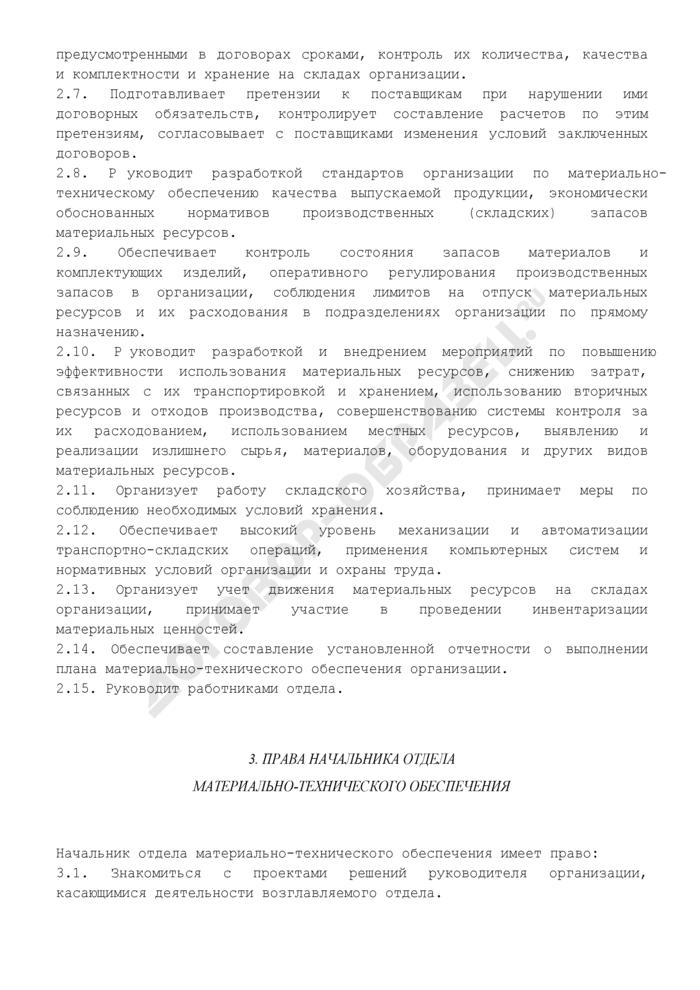 Должностная инструкция начальника отдела материально-технического обеспечения. Страница 3