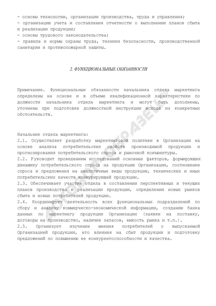 Должностная инструкция начальника отдела маркетинга. Страница 2