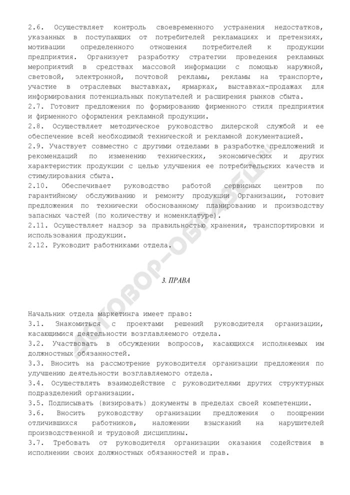 Должностная инструкция начальника отдела маркетинга. Страница 3