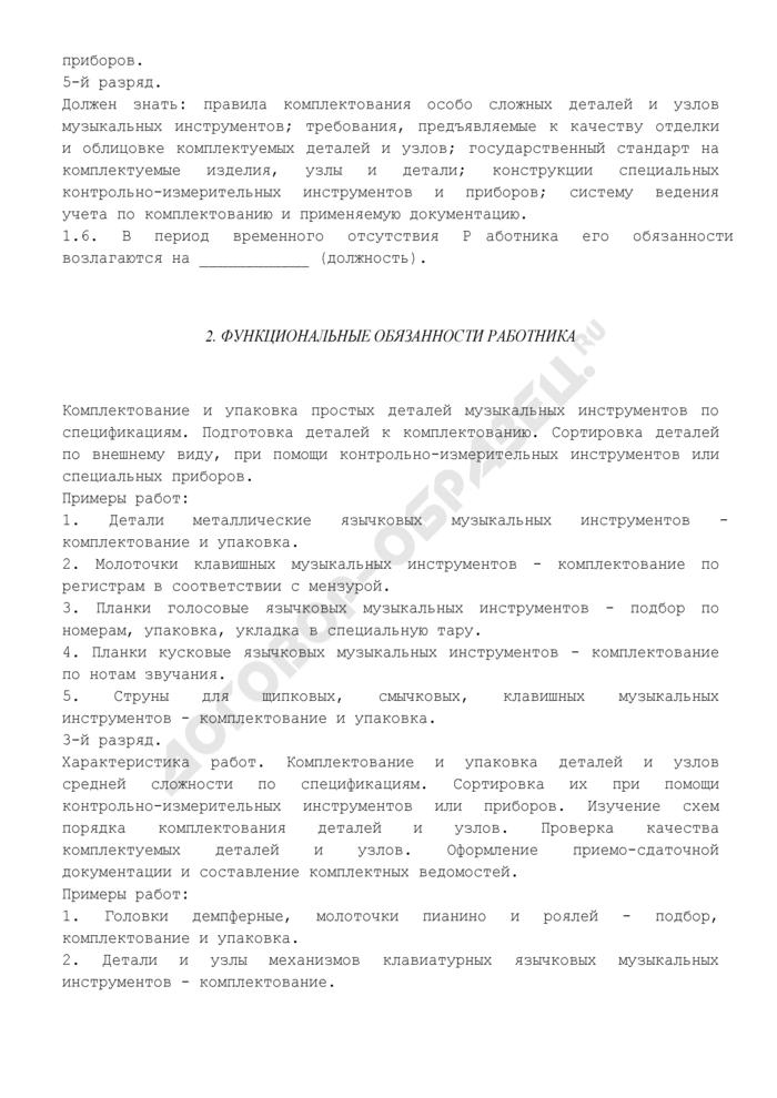 Должностная инструкция комплектовщика деталей музыкальных инструментов 2-го (3, 4, 5) разряда. Страница 3