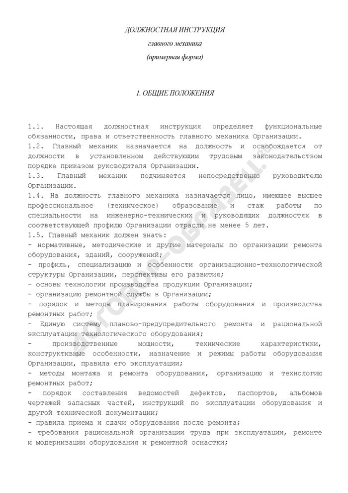 Должностная инструкция главного механика. Страница 1