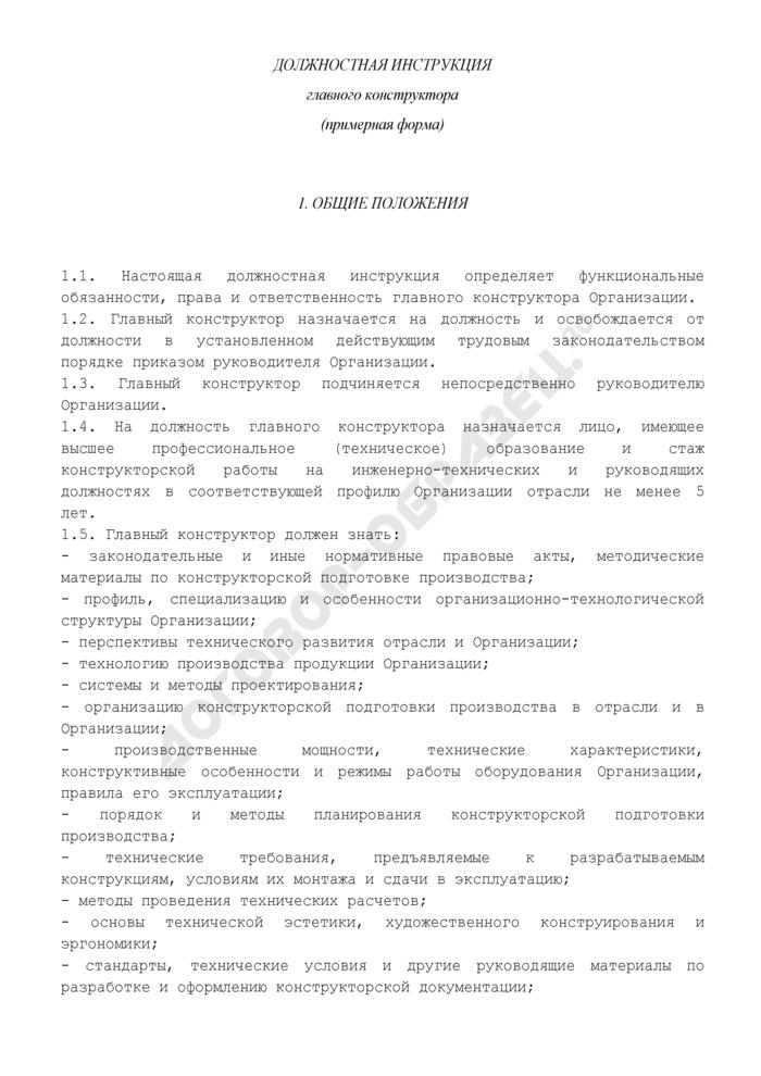 Должностная инструкция главного конструктора. Страница 1