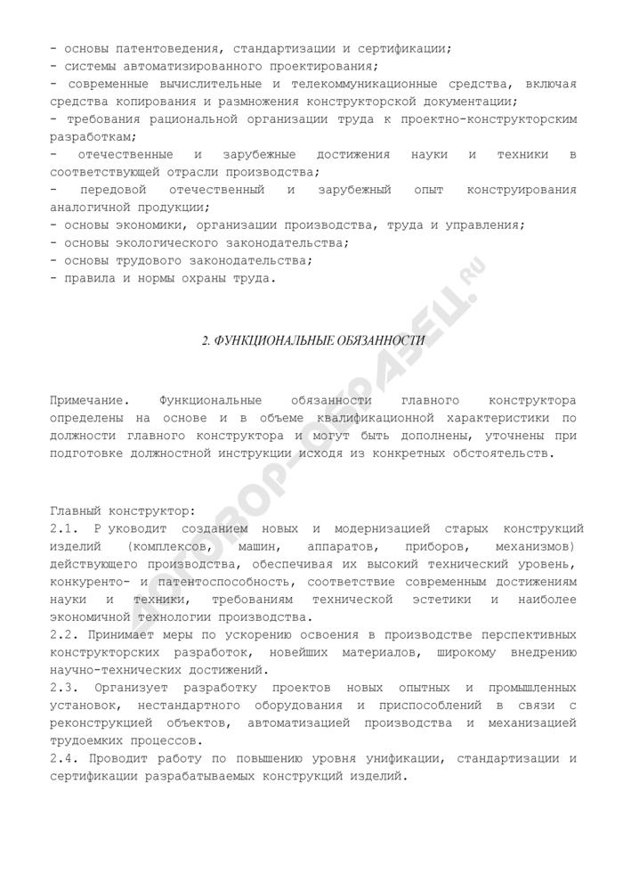 Должностная инструкция главного конструктора. Страница 2