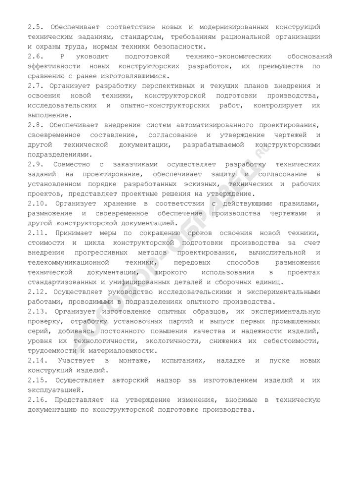 Должностная инструкция главного конструктора. Страница 3