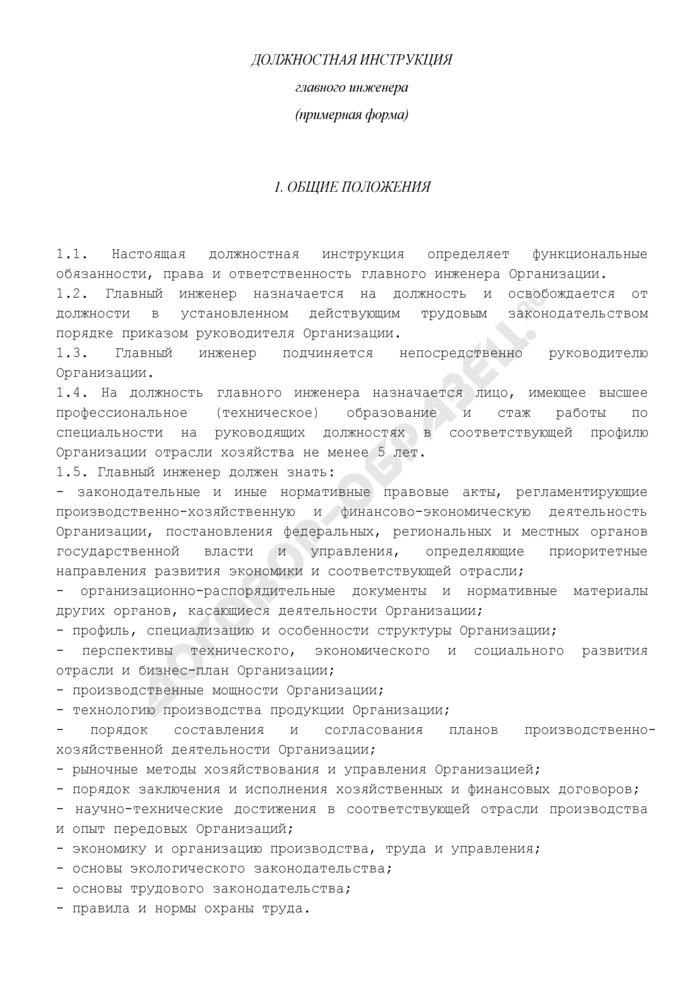 Должностная инструкция главного инженера. Страница 1