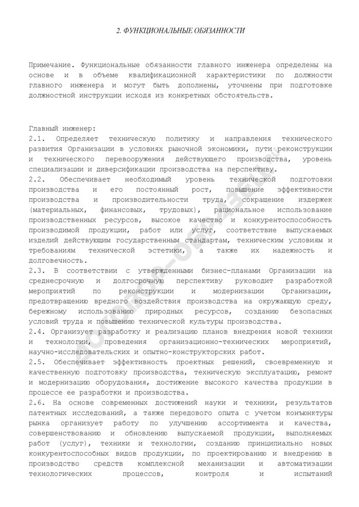 Должностная инструкция главного инженера. Страница 2