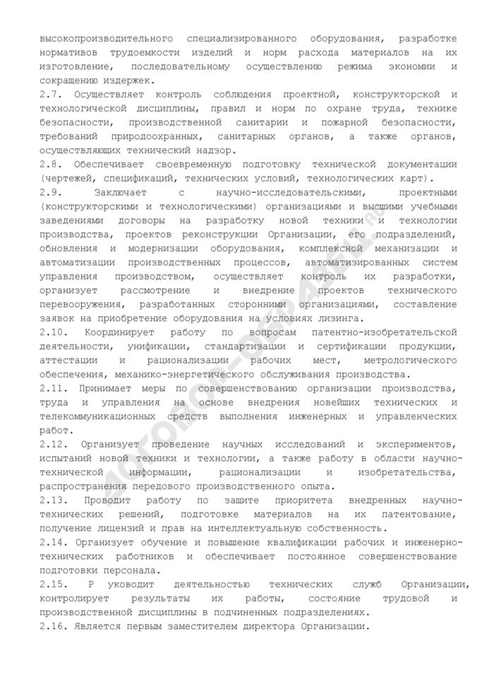 Должностная инструкция главного инженера. Страница 3