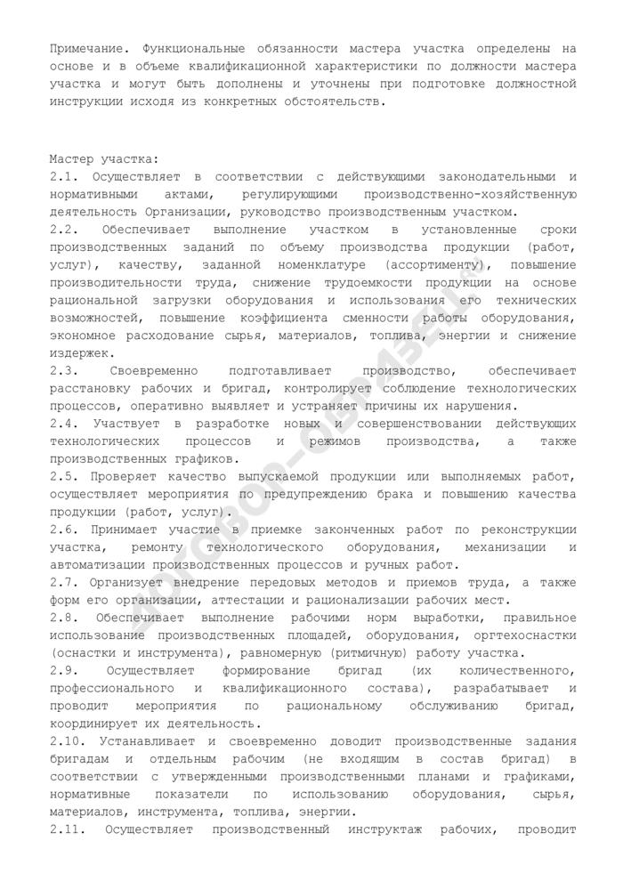 Должностная инструкция мастера участка. Страница 2