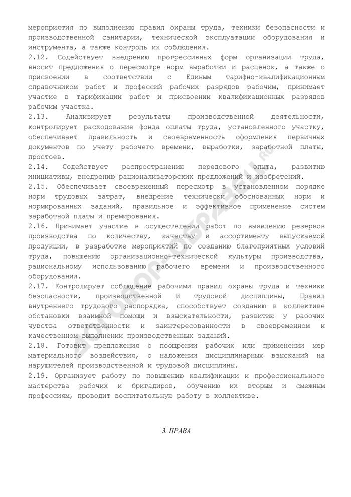 Должностная инструкция мастера участка. Страница 3